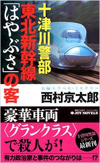 十津川警部 東北新幹線「はやぶさ」の客