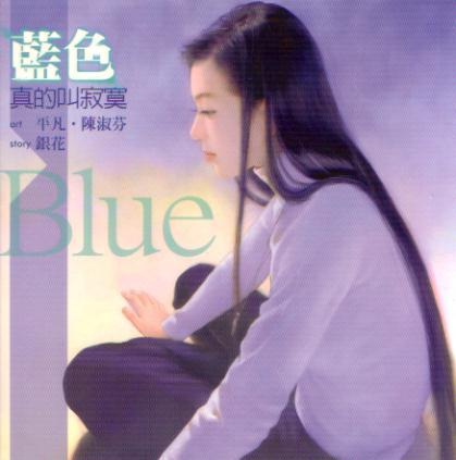 藍色,真的叫�...