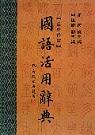 國語活用辭典