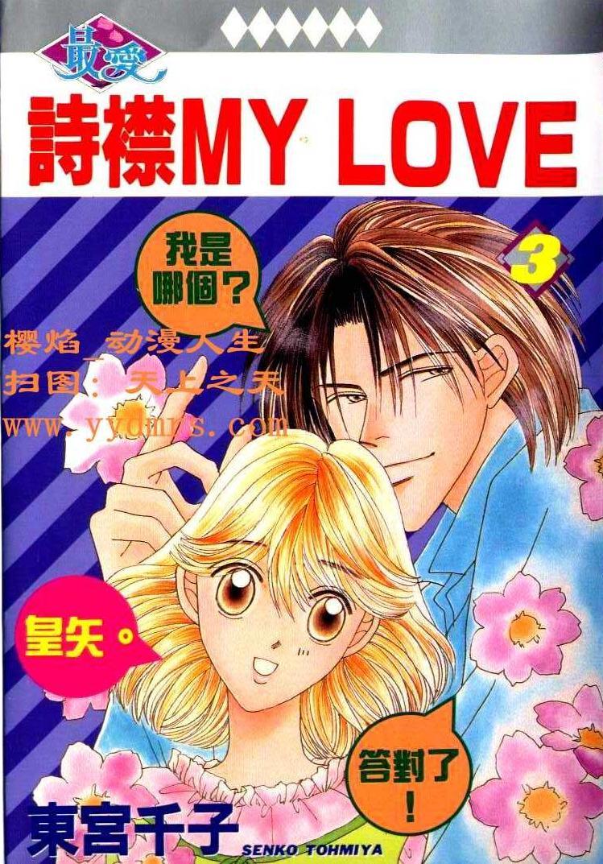 詩襟my love3