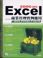 Excel商業管理實例應用(附光碟)