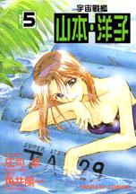 宇宙戰艦-山本‧洋子