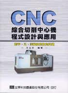 CNC綜合切削中心機程式設計與應用