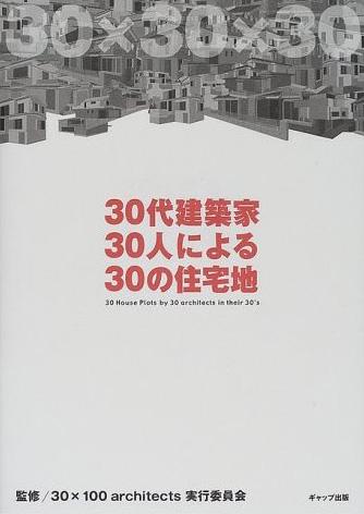 30代建築家30人による30の住宅地