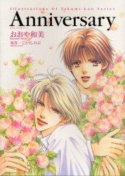 Anniversary―タクミくんシリーズ イラスト集