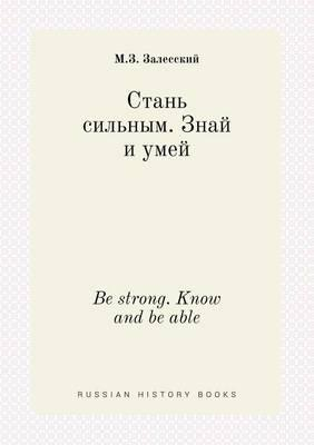 Be Strong. Know and Be Able