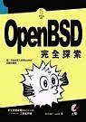 Open BSD 完全探索