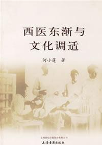西醫東漸與文化調適