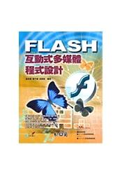 Flash 互動式多媒體程式設計