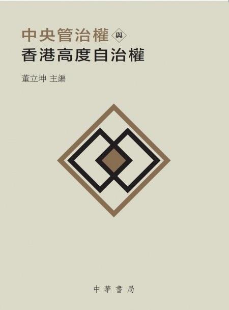 中央管治權與香港高度自治權