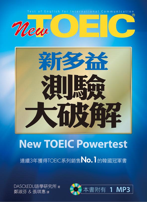New TOEIC新多益測驗大破解