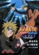 劇場版 NARUTO火�...