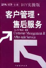 营销组织管理规划