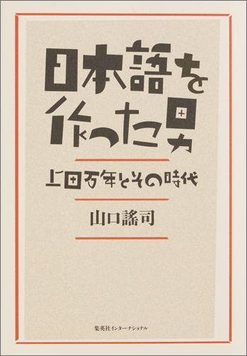 日本語を作った男