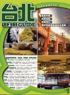 台北遊樂Guide