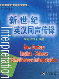 新世纪英汉同声传译