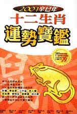 2001年十二生肖運勢寶鑑—〈鼠〉