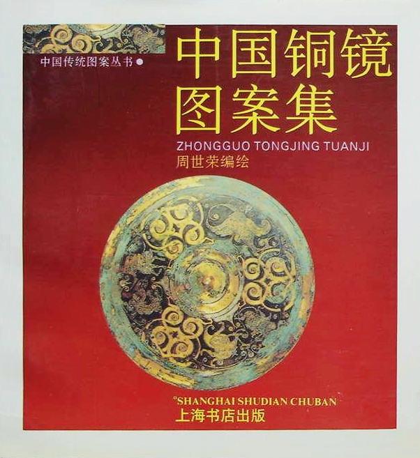 中国铜镜图案集