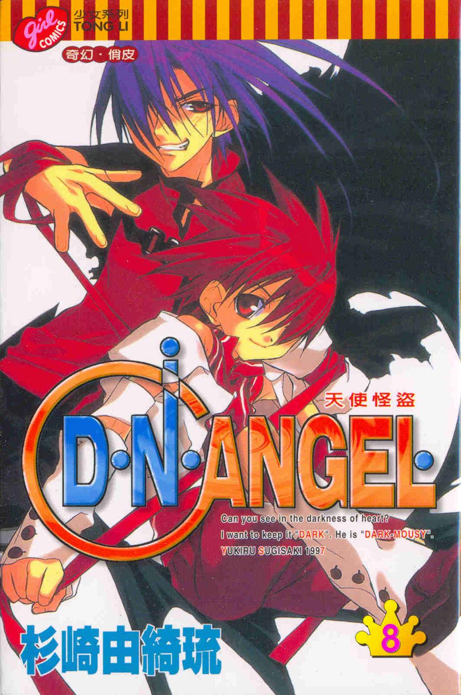D.N.ANGEL天使�...