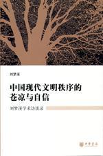 中国现代文明秩序的苍凉与自信