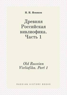 Old Russian Vivliofika. Part 1