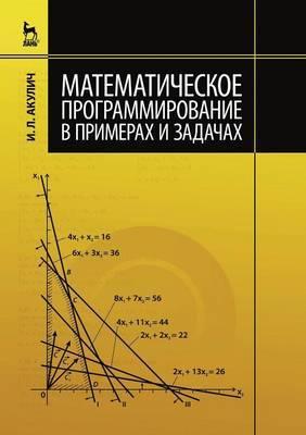 Matematicheskoe programmirovanie v primerah i zadachah