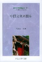 中国文化基因库