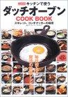 キッチンで使うダッチオーブンCOOK BOOK―スキレット、コンボクッカーの極意