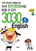 3030 ENGLISH(TAPE2개포함)