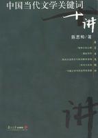中国当代文学关键词十讲