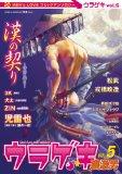 ウラゲキ裏激男 Vol.5
