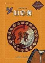 排灣族的故事