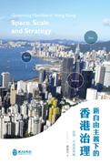 新自由主義下的香港治理