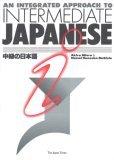 INTERMEDITATE JAPANESE