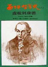 西洋哲學史 (六...