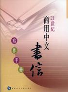 21世紀商用中文書信寫作手冊