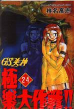 GS 美神極樂大作戰 24