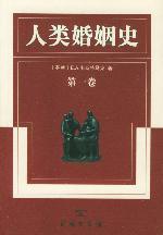 人类婚姻史(全三卷)