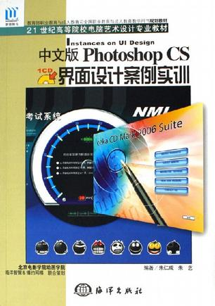 Instances on UI Design中文版Photoshop CS界面设计案例实训-