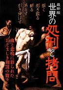 世界の処刑と拷問最新版