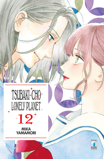 Tsubaki-cho Lonely Planet vol. 12