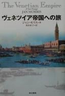 ヴェネツィア帝国への旅