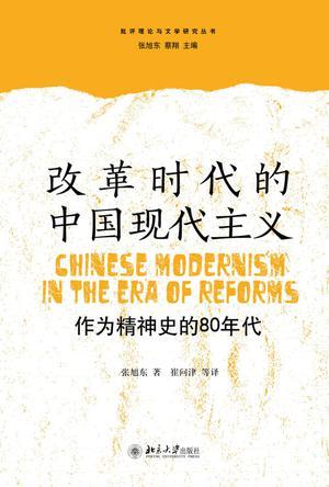 改革时代的中国现代主义