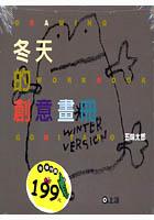 冬天的創意畫冊