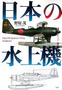 日本の水上機