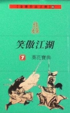 笑傲江湖 07