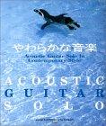 やわらかな音楽 ギターソロ映画音楽特集 CDブック