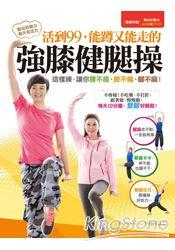 活到99,能蹲又能走的強膝健腿操:這樣練,讓你腰不痠、膝不痛、腳不麻!