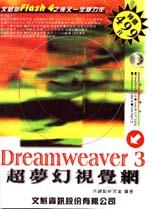 Dreamweaver 3 超夢幻視覺網
