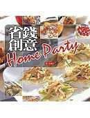 省錢創意Home Party